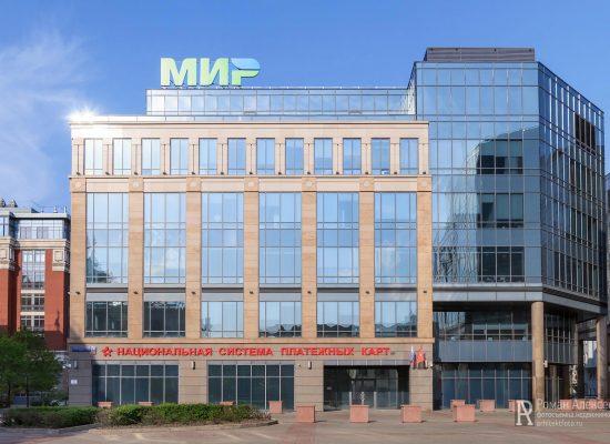 Фото здания платежной системы Мир