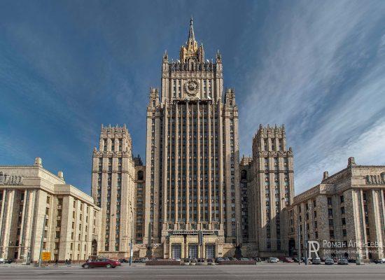 Фото здания Министерства Иностранных Дел